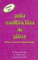 Prachin Rajnitik Chintan Ka Itihas (Hindi, Paperback)