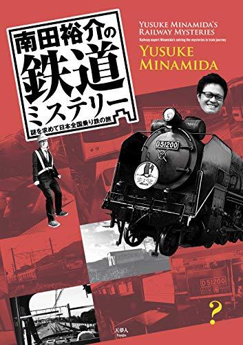 南田裕介の鉄道ミステリー 謎を求めて日本全国乗り鉄の旅の詳細を見る