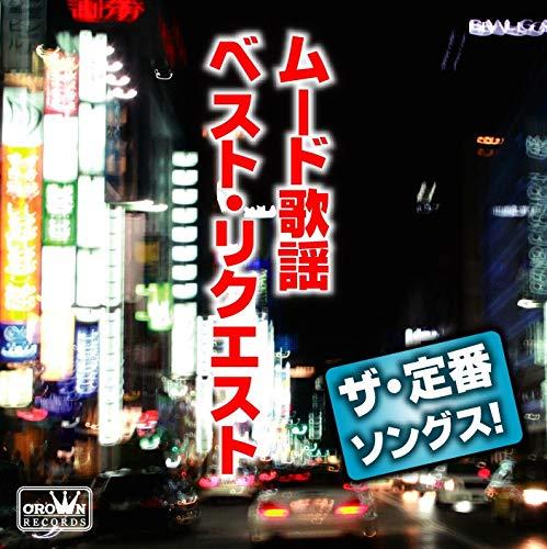 ザ・定番ソングス ムード歌謡 ベスト CRCN-25112