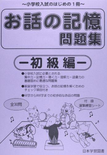 お話の記憶問題集 初級編