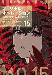 マージナル・オペレーション(15) (アフタヌーンコミックス)