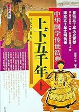 中华上下五千年 (Chinese Edition)