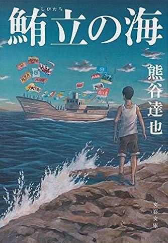 鮪立の海 (文春文庫)