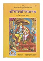 Sri Ramcharitamanasa (Hindi)
