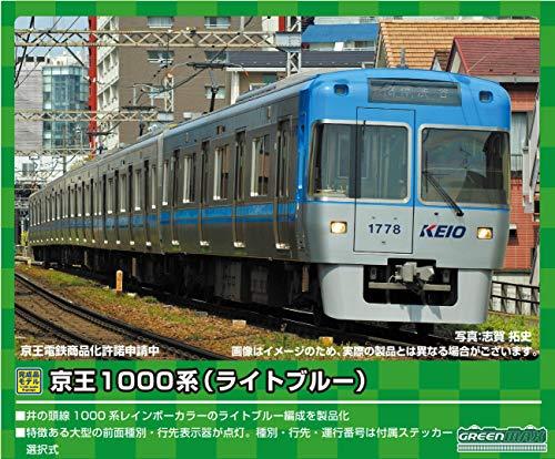 グリーンマックス Nゲージ 京王1000系 5次車・ライトブルー 5両編成セット 動力付き 30891 鉄道模型 電車