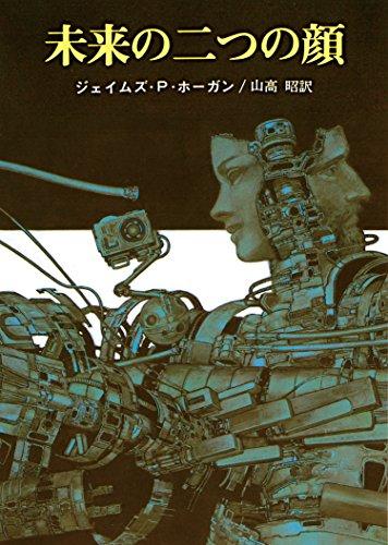 未来の二つの顔 (創元SF文庫)の詳細を見る