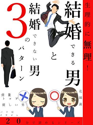 結婚できる男と結婚できない男の3パターン: 20分で読めるシリーズ
