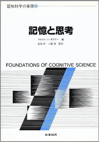 記憶と思考 (認知科学の基礎 3)