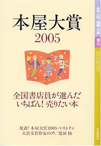 本屋大賞 (2005)