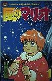 風のマリオ(1) (講談社コミックス)