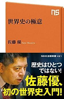 [佐藤 優]の世界史の極意 (NHK出版新書)