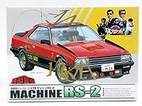 アオシマ 1/32 西部警察 マシンRS-2 23600