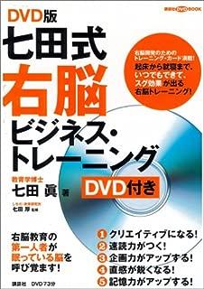 DVD版 七田式 3分間右脳ビジネス・トレーニング (講談社の実用BOOK)