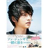 ソン・ジュンギと一緒に旅を DVD-BOX