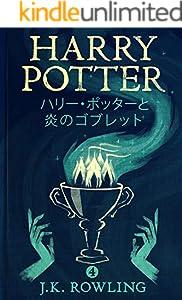 ハリー・ポッタ (Harry Potter) 4巻 表紙画像