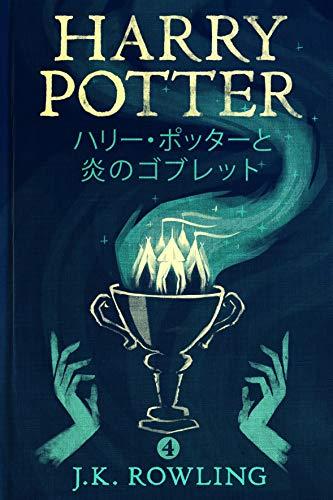 ハリー・ポッターと炎のゴブレット: Harry Potter and the Goblet of Fire ハリー・ポッタ (Harry Potter)