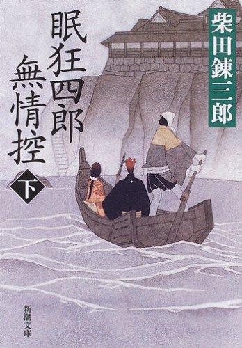 眠狂四郎無情控 (下) (新潮文庫 (し-5-54))