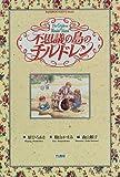 不思議の島のチルドレン (BAMBOO KID'S Series)