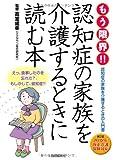 もう限界!! 認知症の家族を介護するときに読む本(第2版)