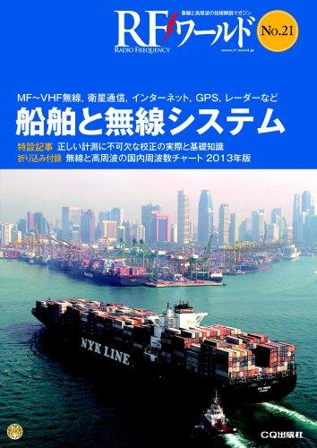 船舶と無線システム (RFワールド No.21): MF~VHF無線,衛星通信,インターネット,GPS,レーダーなど (RFワールド (21))