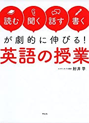 「読む・聞く・話す・書く」が劇的に伸びる! 英語の授業