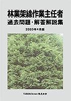 林業架線作業主任者 過去問題・解答解説集 2020年4月版