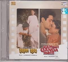 Prem Rog / Ram Teri Ganga Maili (Bollywood Film Soundtracks)