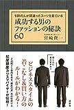 成功する男のファッションの秘訣60 9割の人が間違ったスーツを着ている (講談社の実用BOOK)