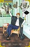 さんすくみ (9) (フラワーコミックスアルファ)