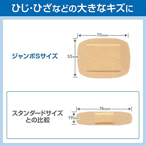 『BAND-AID(バンドエイド) 救急絆創膏 肌色タイプ ジャンボ[Sサイズ] 10枚』の5枚目の画像