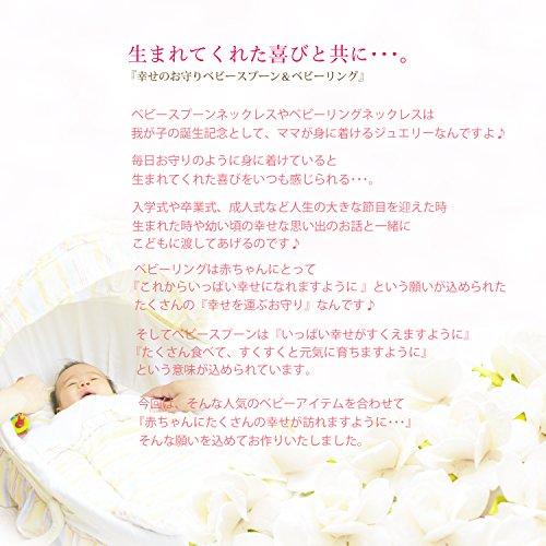 miwahouseki(ミワホウセキ)『幸せのお守りベビースプーン&ベビーリング』