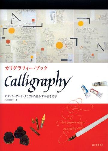 カリグラフィー・ブック: デザイン・アート・クラフトに生かす手書き文字