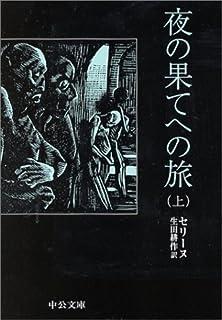 夜の果てへの旅〈上〉 (中公文庫)