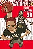 炎炎ノ消防隊(30) (講談社コミックス)