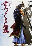 すっくと狐 (5) 西風館 (ぶんか社コミックス)
