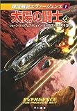 太陽の闘士〈上〉―銀河戦記エヴァージェンス〈1〉 (ハヤカワ文庫SF)
