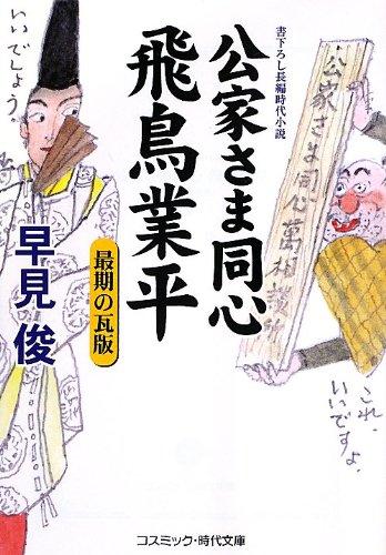 公家さま同心飛鳥業平―最期の瓦版 (コスミック・時代文庫)