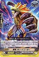 獣神 グレートイーター C ヴァンガード 刃華超克 g-bt06-077
