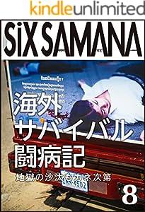 シックスサマナ 8巻 表紙画像