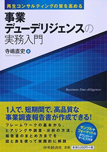 再生コンサルティングの質を高める 事業デューデリジェンスの実務入門