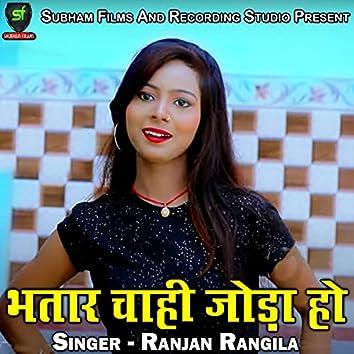 Bhatar Chahi Joda Ho