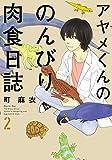 アヤメくんののんびり肉食日誌(2) (FEEL COMICS)