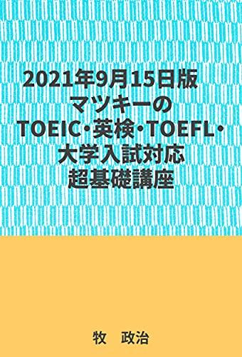 2021年9月15日版マツキーのTOEIC・英検・TOEFL・大学入試対応超基礎講座