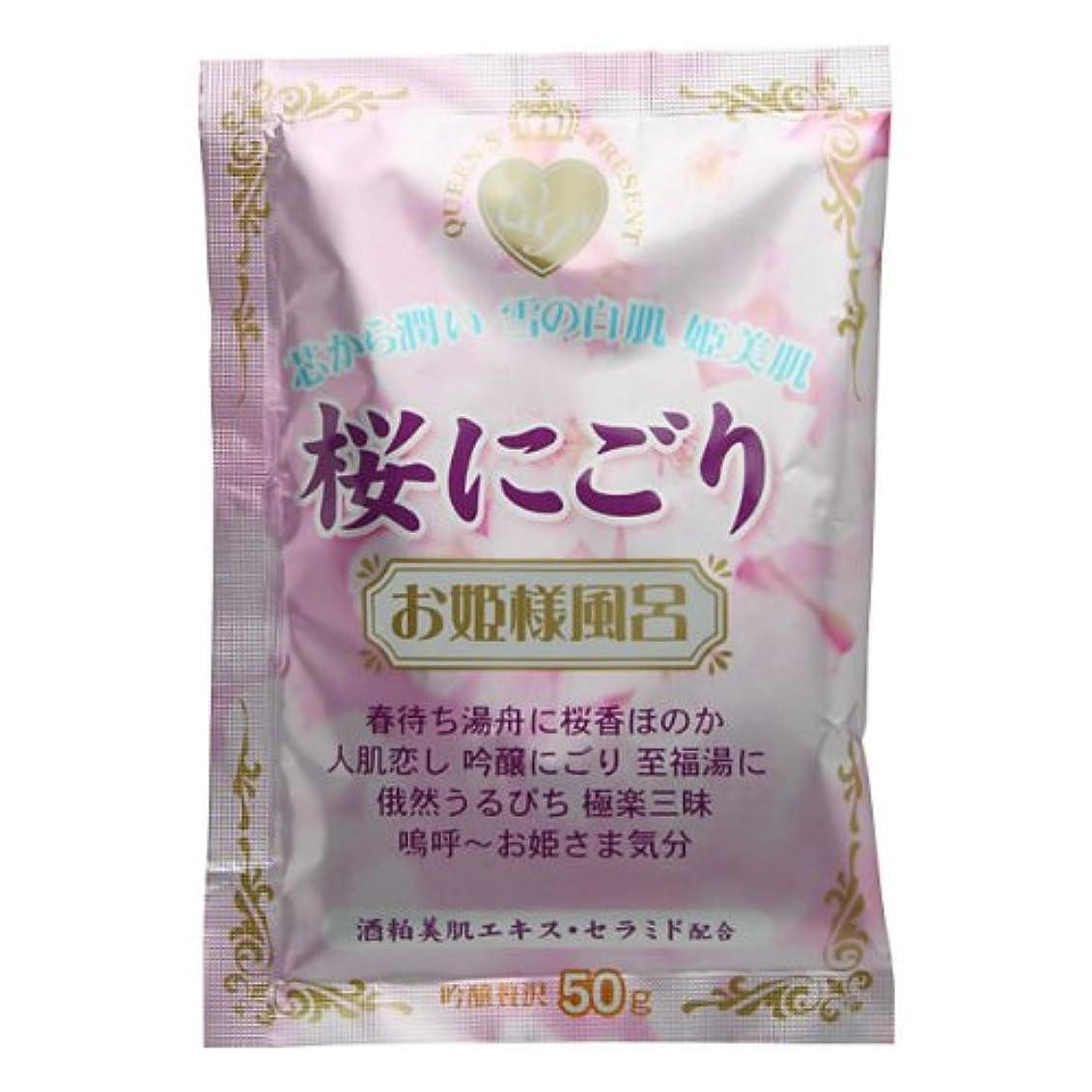 広がり荒らす結婚したお姫様風呂 桜にごり 50g