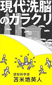 GENDAISENNOUNOKARAKURI (Japanese Edition) by [HIDETO TOMABECHI]