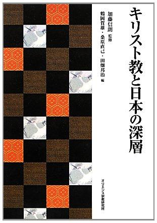 キリスト教と日本の深層の詳細を見る