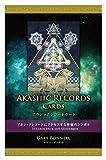 アカシックレコードカード (リニューアルエディション)