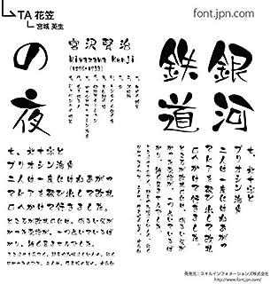 TA花笠 (宮城英生)|ダウンロード版