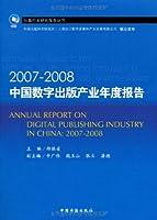 20072008中国数字出版产业年度报告