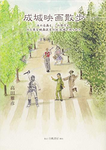成城映画散歩:あの名画も、この傑作も、みな東宝映画誕生の地・成城で撮られた - 雅彦, 高田